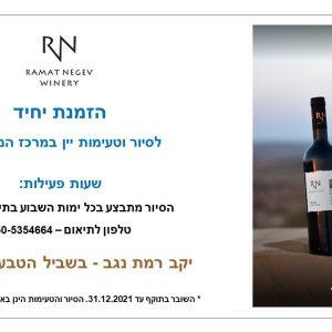 ברכישת המארז שובר מתנה ליחיד לסיור וטעימות יין ביקב